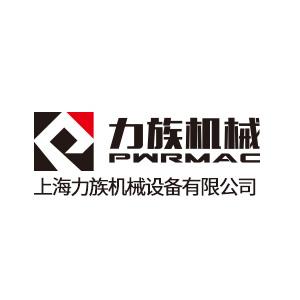 上海力族机械设备有限公司
