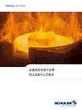 舒勒(中國)鍛壓技術有限公司