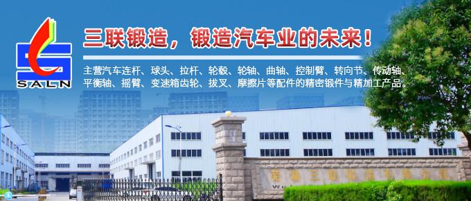 蕪湖三聯鍛造股份有限公司