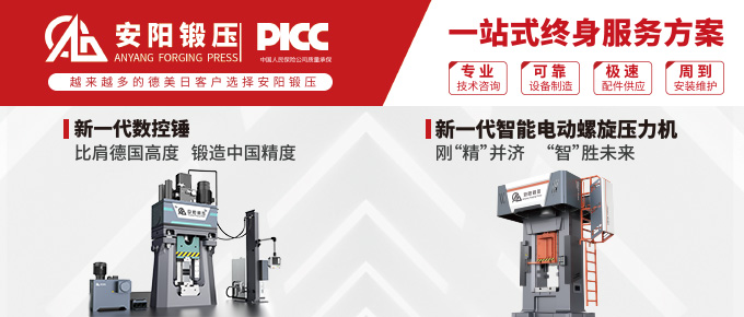 安陽鍛壓(集團)機械工業有限公司