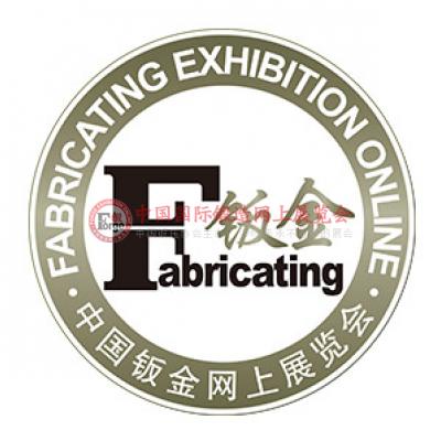 中国钣金与制作网上展览会