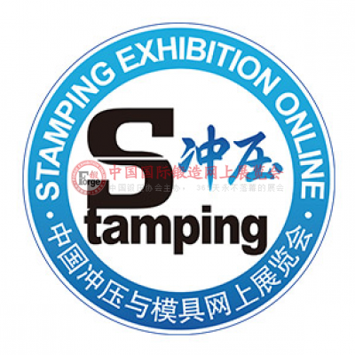 中国冲压与模具网上展览会