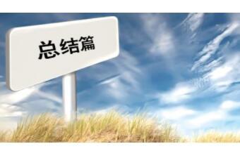 """中国锻造行业""""十四五""""发展纲要连载(一)"""