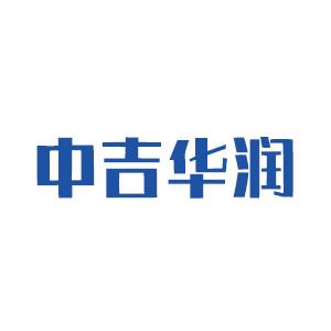 天津中吉华润科技有限公司