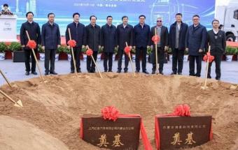 首个万辆级氢能重卡产业链项目揭牌奠基