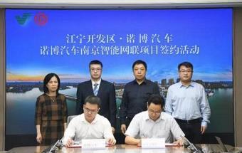 拟投15亿!南京建智能座舱网联研发中心